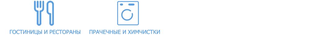 lavanderias def ruso